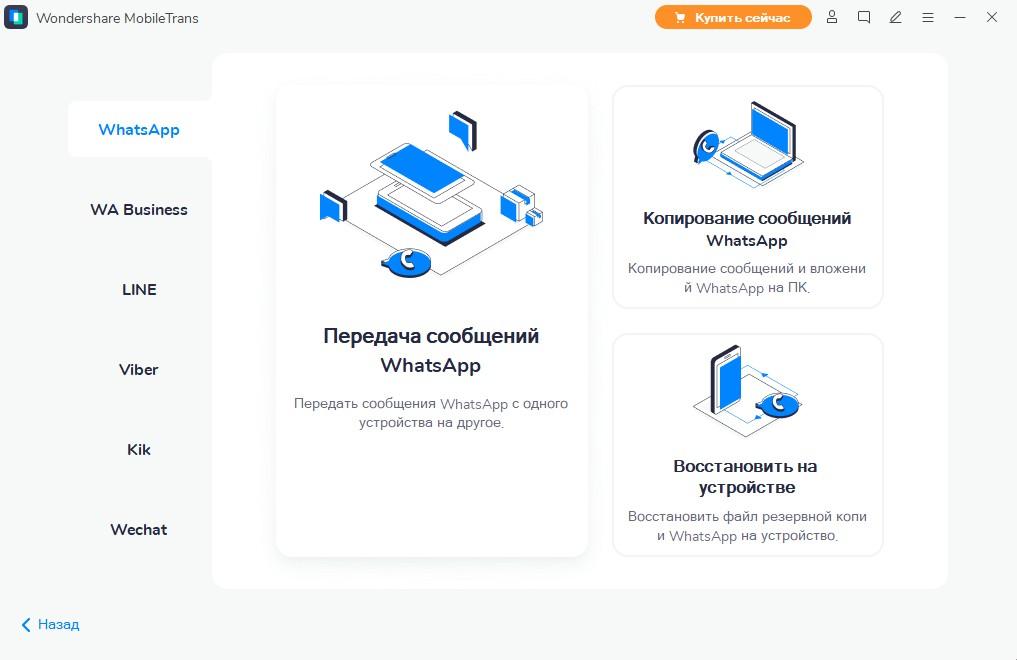 transfer whatsapp messages home ru